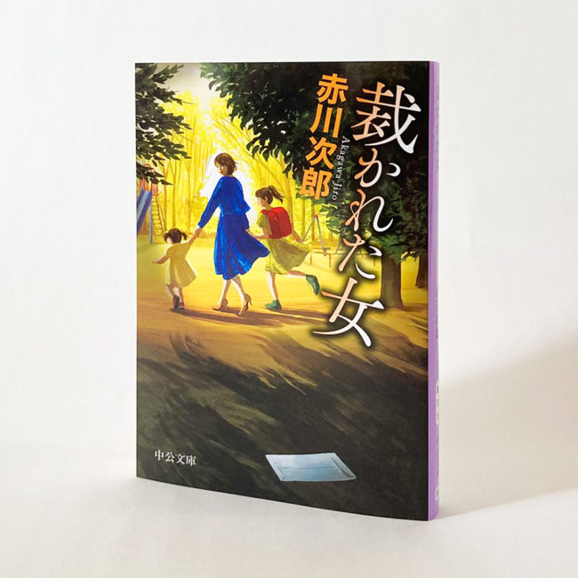 装画|赤川次郎『裁かれた女』装画(中央公論新社)
